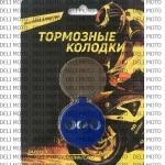 Передние тормозные колодки для мотоциклов,F 041