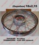"Диск задний 18""x2,15 VIPER MX200R Барабаный тормоз"