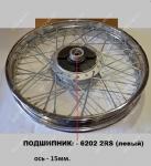 Диск задний 18x2,15 SPARK SP200D-26 Барабаный тормоз
